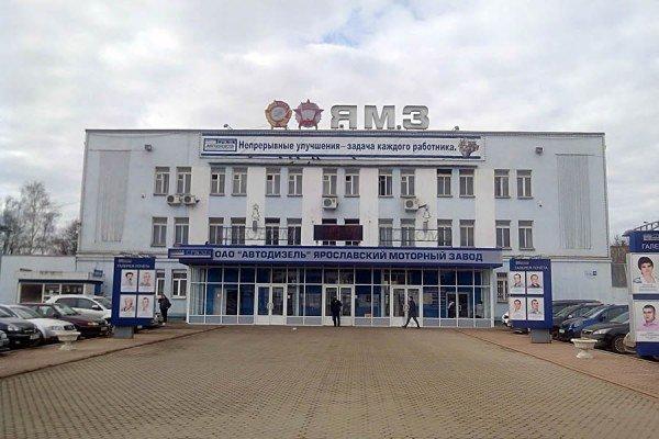 Ярославский моторный завод фото