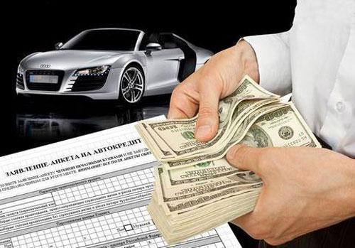 Если автомобиль приобретался в кредит, то придется предоставить дополнительные документы