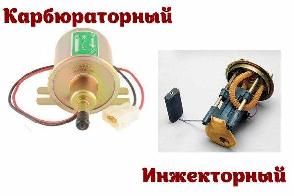 Инжекторный и карбюраторный бензонасос