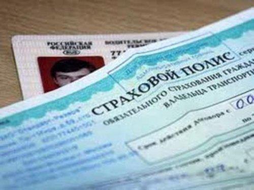 Документы необходимые для получения страховки