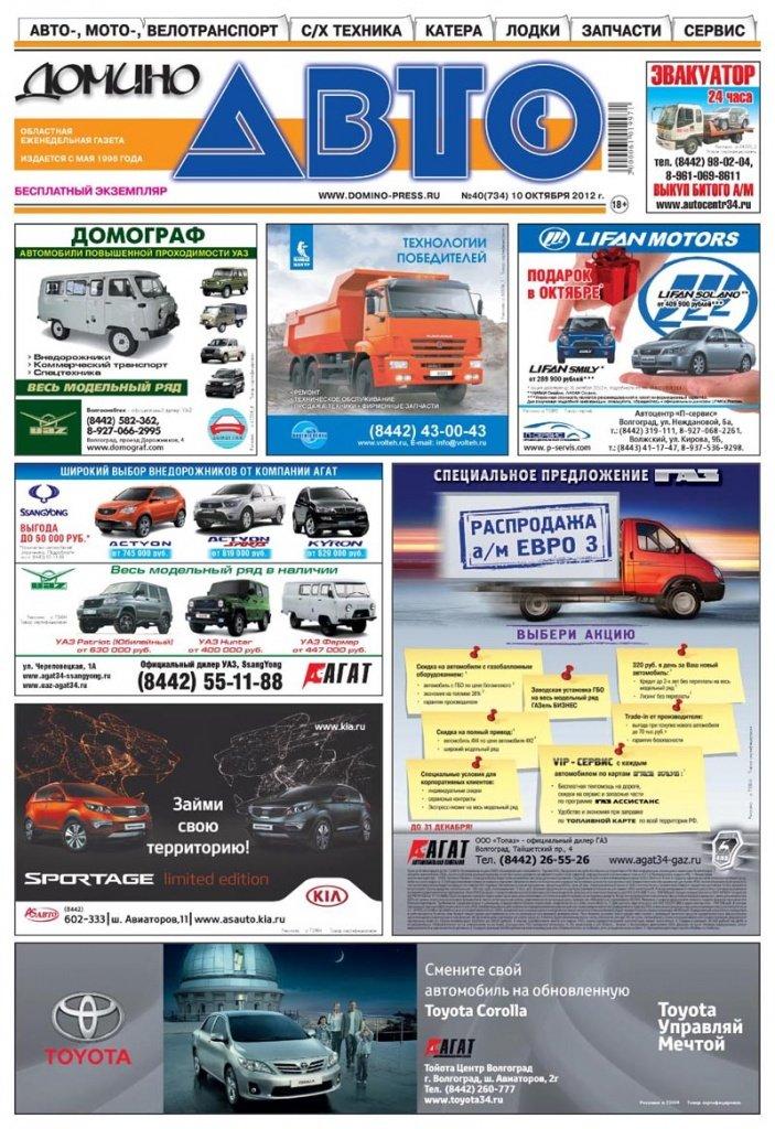 Газета продажи автомобилей
