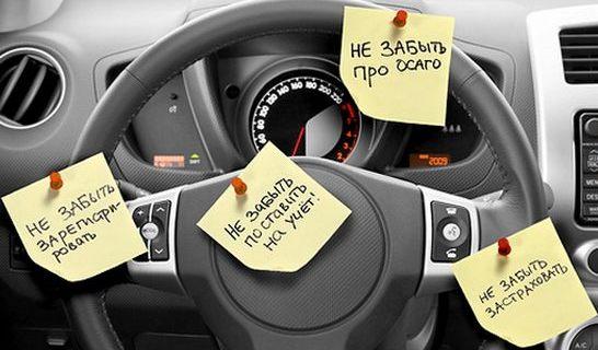 Постановка на учет автомобиля в ГИБДД по новым правилам