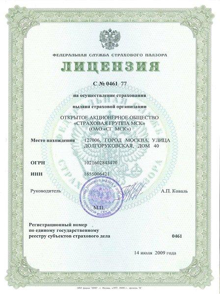 Лицензия компании на страхование
