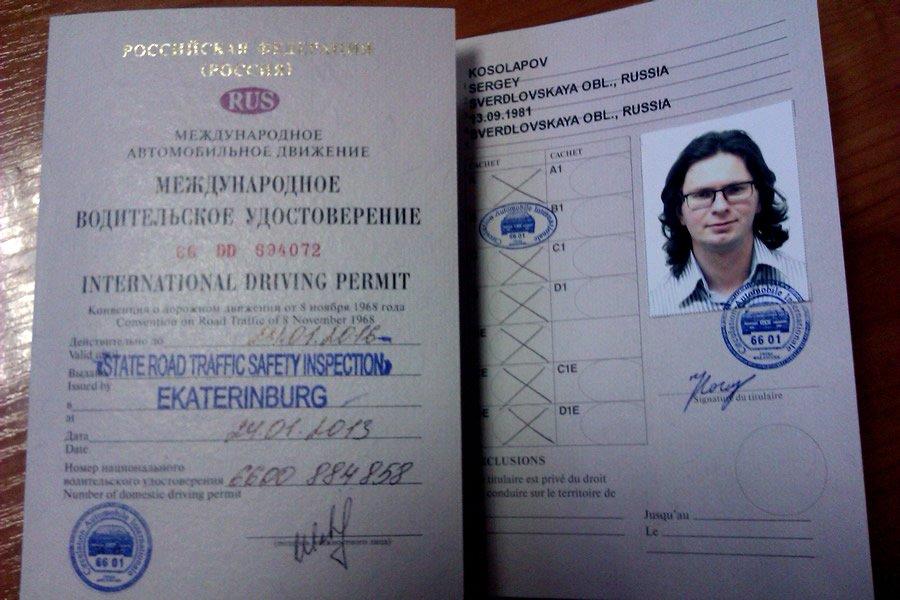 водительское удостоверение нового образца 2016 стоимость - фото 9