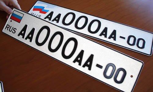 Номера автомобиля