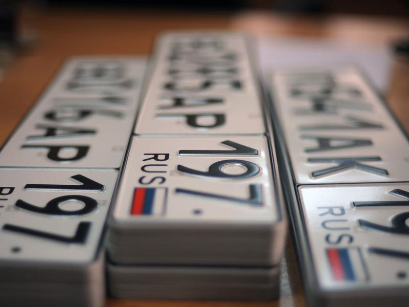 Новые правила регистрации автомобилей вступают в силу 15 октября