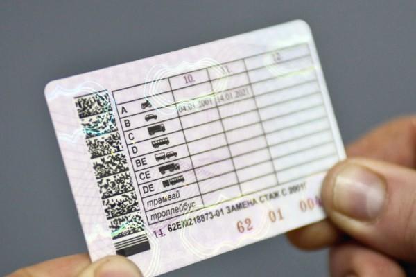 Водительское удостоверение что нужно для смены