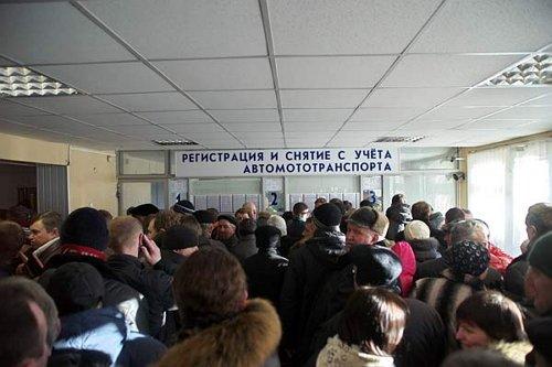 Очереди на регистрацию автомобилей в отделении ГИБДД