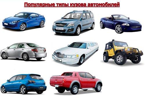 Популярные-типы-кузова-автомобилей