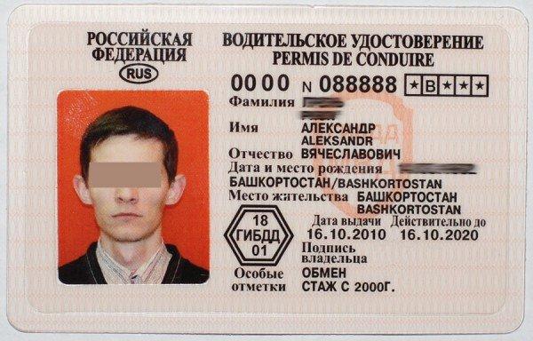 Узнать о штрафах по водительскому удостоверению