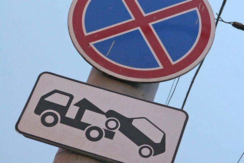 Забрать автомобиль могут за нарушение правил