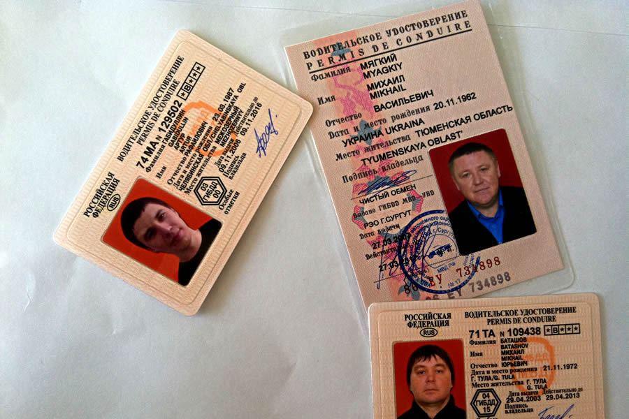 загородив какие документы нужны для лишения водительских прав обратил