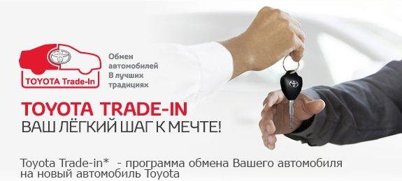Система Trade- In от TOYOTA