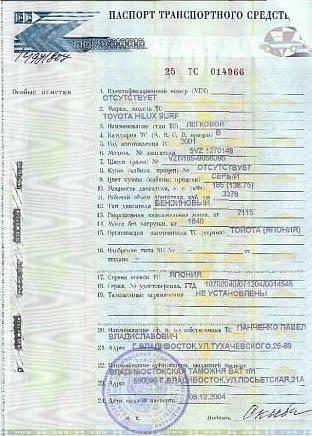 Это технический паспорт данного автомобиля - сокращенно ПТС (паспорт транспортного средства)