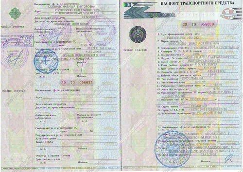Технический паспорт автомобиля