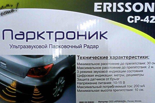 Ультразвуковой парктроник фото
