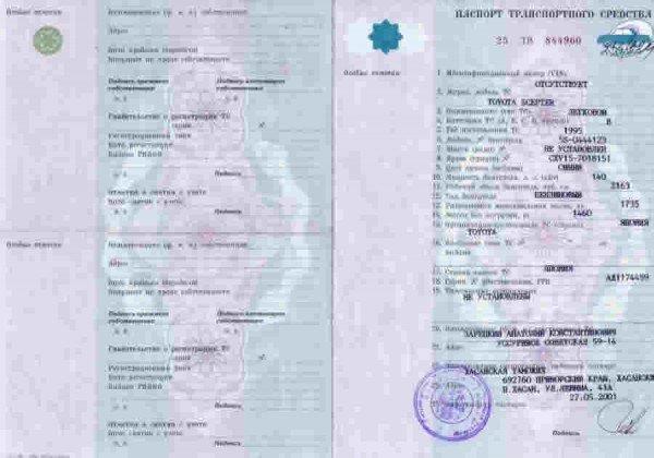 Процедура восстановления паспорта ТС