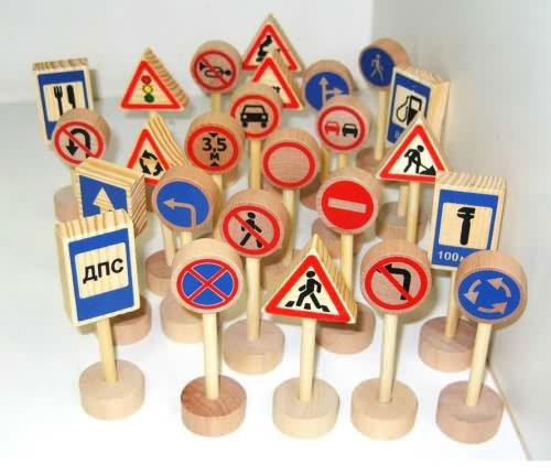 Как сделать знаки дорожного движения