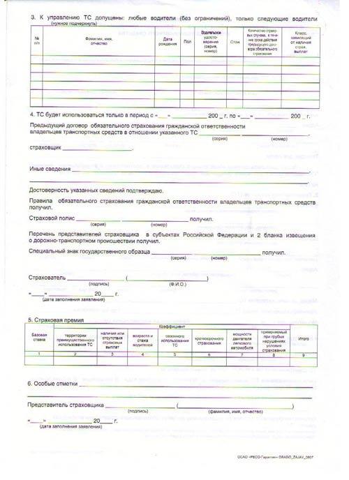 Изображение заявления о заключении договора страхования (другая сторона)