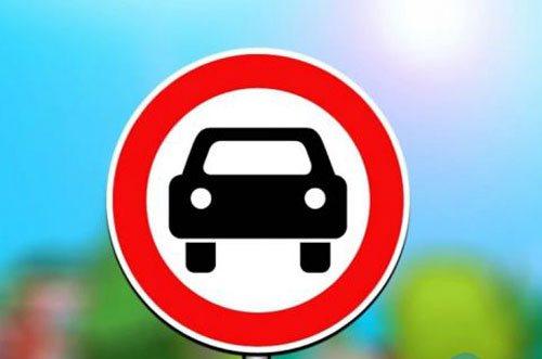 Знак «движение механических транспортных средств запрещено»