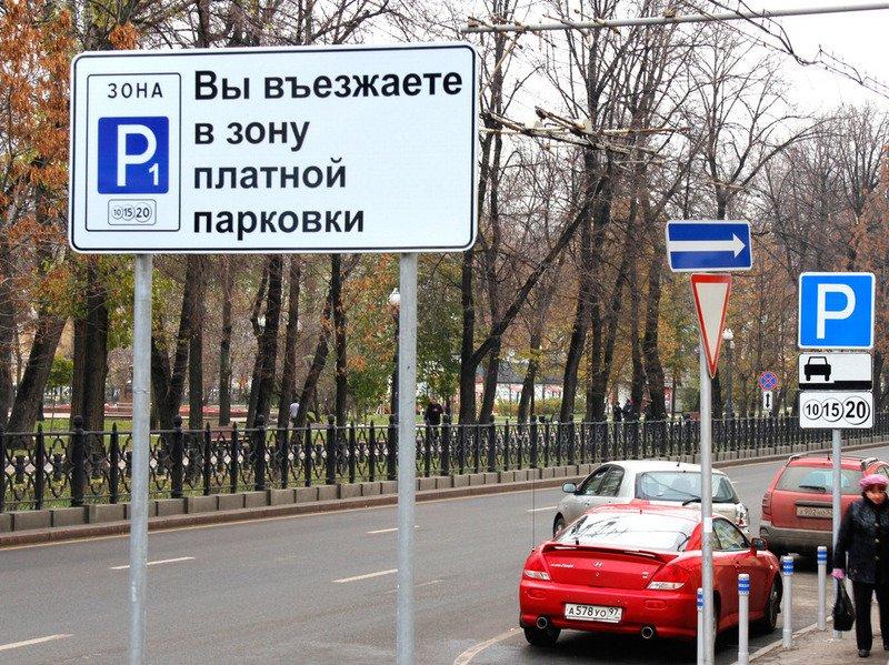 Знак, указывающий на зону платной парковки